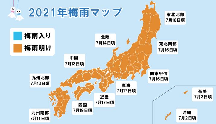 大阪 梅雨明けいつ 近畿、史上最速の梅雨入り 東海は史上2番目の早さ 社会 地域のニュース 京都新聞